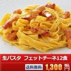 生パスタフェットチーネ12食