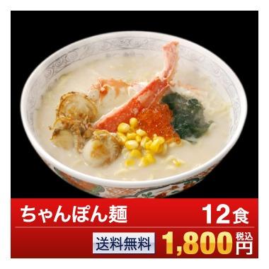 ちゃんぽん麺 12食セット