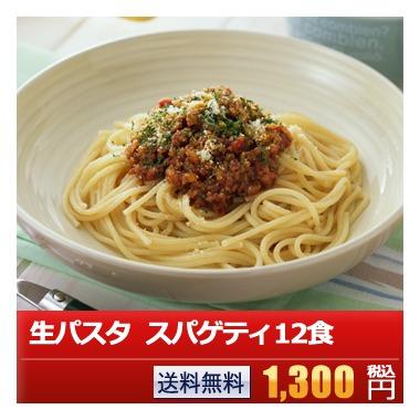 生パスタ スパゲティ 12食